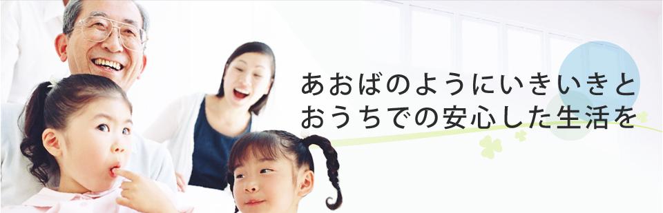 大阪 在宅医療 患者様、ご家族の安らぎの為に、信頼関係を築きながら在宅医療を支援します